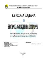 Библейски образи и мотиви в публицистиката на Христо Ботев