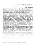 Kирило-Методиевият контекст на Симеоновия златен век