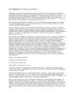 Петя Дубарова - и светла и истинна