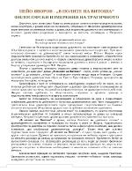 Философски измерения на трагичното Пейо Яворов - В полите на витоша