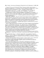 Рецензия на книгата Апология на българското Творчеството на Г С Раковски - Катя Станева
