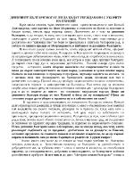 Днешните българи могат ли да бъдат убеждавани с укорите на Паисий
