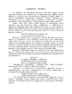 Д Дебелянов Пловдив