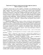 Проблемите за твореца и творчеството във философските поеми на Пенчо Славейков Cis moll