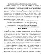 Драматизмът в поезията на Пейо Яворов