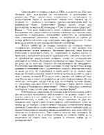 Символизмът в поезията на Яворов