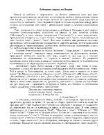 Любовната лирика на Яворов