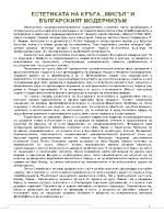 Естетиката на кръга Мисъл и българският модернизъм
