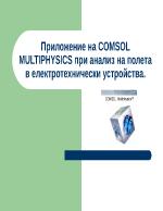 Приложение на COMSOL MULTIPHYSICS при анализ на полета в електротехнически устройства
