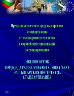 Предизвикателствата пред българската стандартизация от пълноправното членство в европейските организации за стандартизация