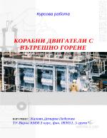 Корабни двигатели с вътрешно горене