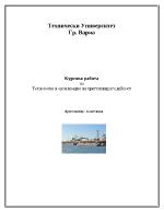 Технология и организация на пристанищната дейност Пристанище Констанца