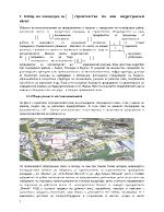 Проектиране на промишлено предприятие за производство на клапани