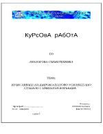 Изчисляване на широколентово усилвателно стъпало с емитерна корекция