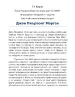 Най-големите бизнес истории - Джон Пиърпонт Морган