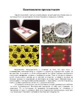 Нанотехнологии при пластмасите