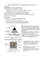 Телекомуникационни услуги и информационни технологии