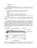 Устройстройство на печатна платка