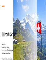 Презентация за Швейцария