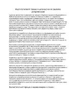 Възпитателен процес - същност и особенности