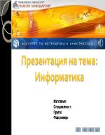 Презентация на тема quotИнформатикаquot