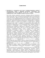 Увод в социологията - разработени въпроси
