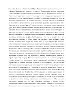 Балкани и балканизъм