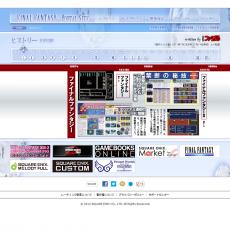 FF25th公式サイト更新。ファミ通掲載の「ヒストリー」が追加されたけどDFFの発売日が間違っている件