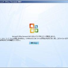 Office 2003 から 2007 へのアップデート時に表示されるエラー「SKU033.CAB ファイルが存在しない」件の解決方法