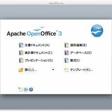 MacBook AirにOpenOfficeを入れてみた