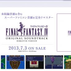 FFIV サントラ リマスターバージョンの公式サイトがリニューアル!