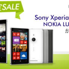 EXPANSYS、好評につき Sony Xperia Z UltraとNokia Lumia 925のセール期間を延長!8/6(火)午前中まで