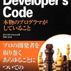 【書評】Developer's Code 本物のプログラマがしていること