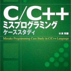 【書評】C/C++ミスプログラミング ケーススタディ