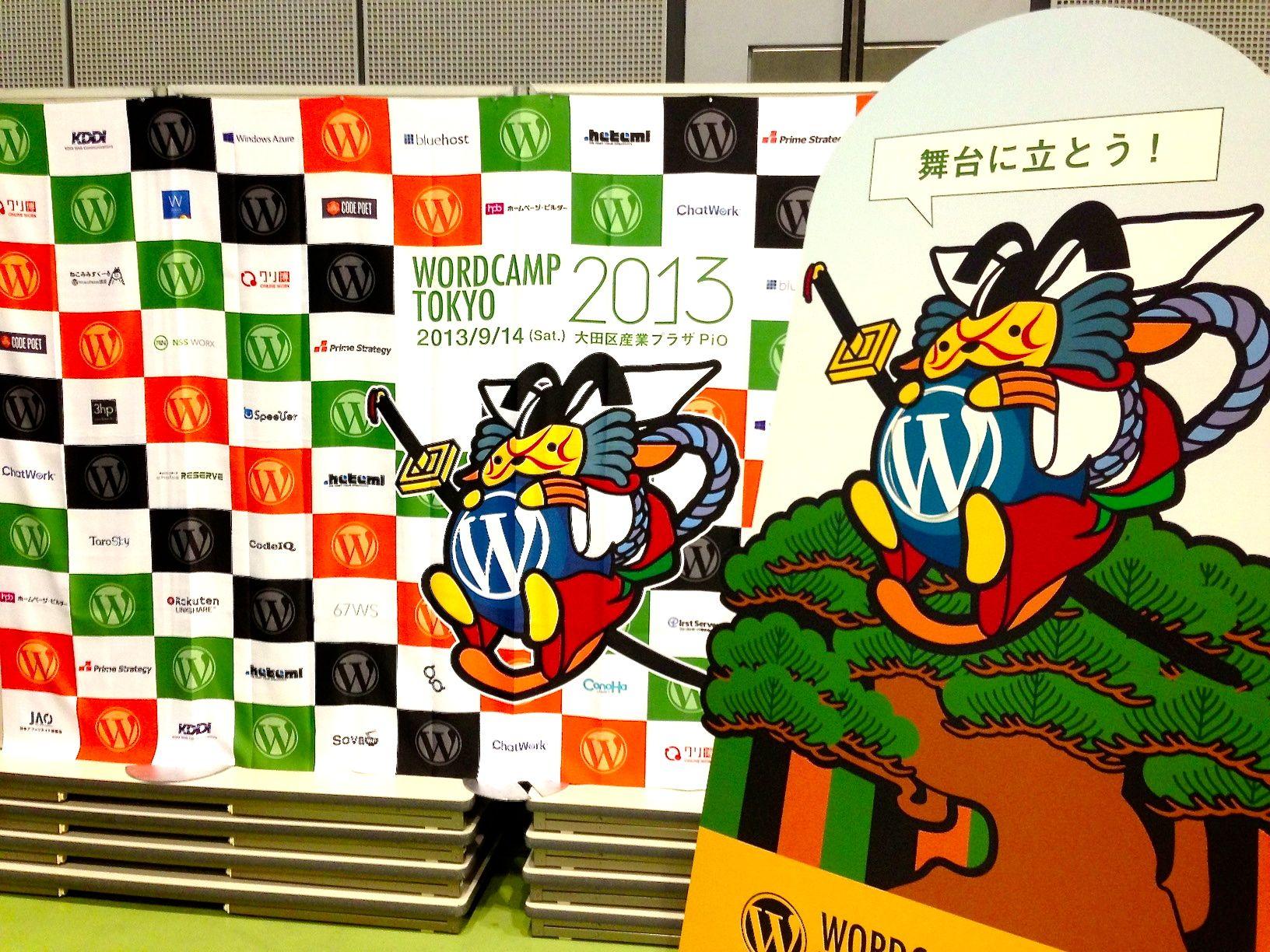 PHPカンファレンス & WordCamp Tokyo 2013に参加。ブロガー、エンジニアはもっとイベントに参加しよう!