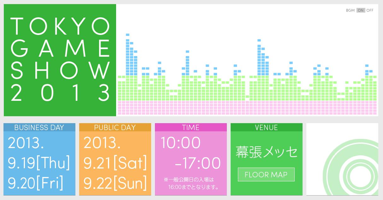 東京ゲームショウ2013 物販ブースに「SQUARE ENIX MUSIC CD SHOP」出展!会場限定CDなど販売