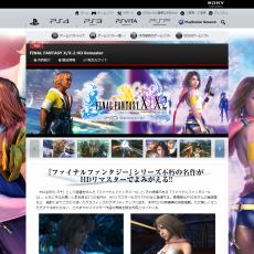 PS公式サイトに「FFX/X-2 HDリマスター」のページがオープン!