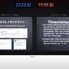 MacのKeynoteでプレゼンする際に発案者ディスプレイの表示を入れ替える方法