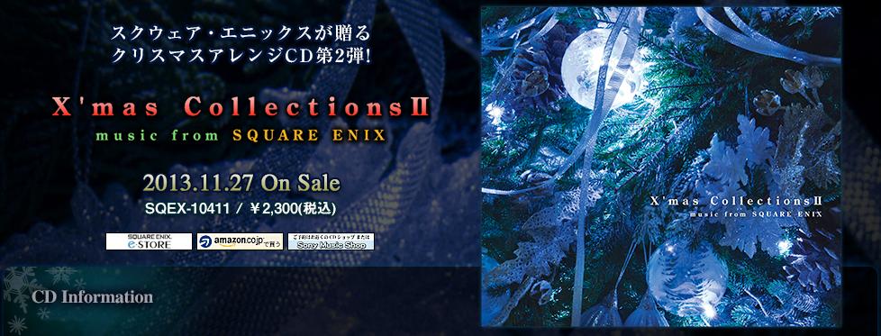 クリスマスアレンジCD『X'mas Collections II music from SQUARE ENIX』全曲試聴が可能に