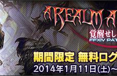 新生FFXIVの「今」をプレイしよう!期間限定無料ログインキャンペーン 1月11日〜13日の三連休に実施