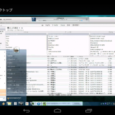 Android端末からPCを操作できるアプリ「Chrome Remote Desktop」を試してみた