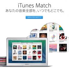 iTunes Match「あなたの音楽全部を、いつでもどこでも。」ってどこまでホント?注意事項や疑問点をまとめてみた
