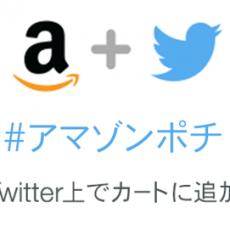 Amazon×Twitter ハッシュタグを付けてリプライすると即カートへ!あとで買うサービス「Amazonソーシャルカート」開始 #アマゾンポチ