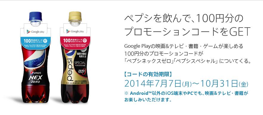 セブン-イレブン限定。ペプシを買うと100円分のGoogle playプロモーションコードがもらえるキャンペーンが実施中