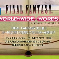 フリック入力で敵を倒すRPG『ファイナルファンタジー ワールドワイドワーズ』iOS版が配信開始