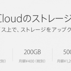 20GBが月額100円からに!iCloud有料ストレージプランが大幅値下げ。iCloud Driveもまもなく登場