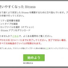 容量無制限プラン廃止のBitcasa、11月15日までに自動ファイル転送をしないとアカウントとすべてのファイルが削除