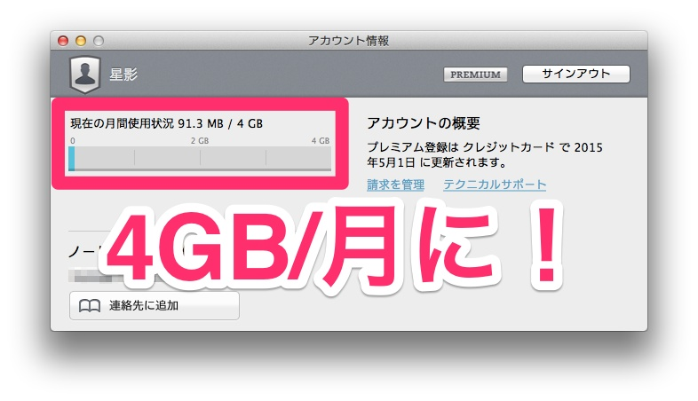 これまでの4倍!Evernoteプレミアムの月間アップロード容量の上限が4GBに拡大