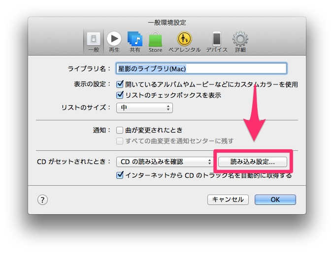 iTunesを使ってmp3ファイルをWAV形式のファイルに変換する方法