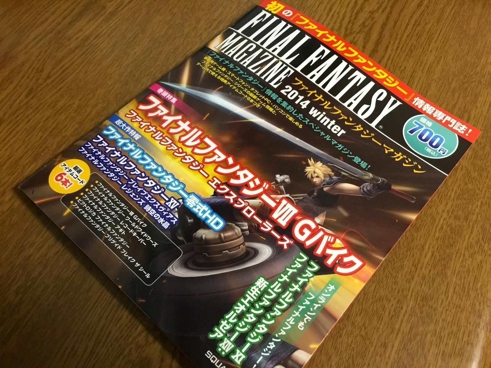 6タイトルの特典アイテムコード付き。ファイナルファンタジーマガジン 2014 Winterを買ってみた